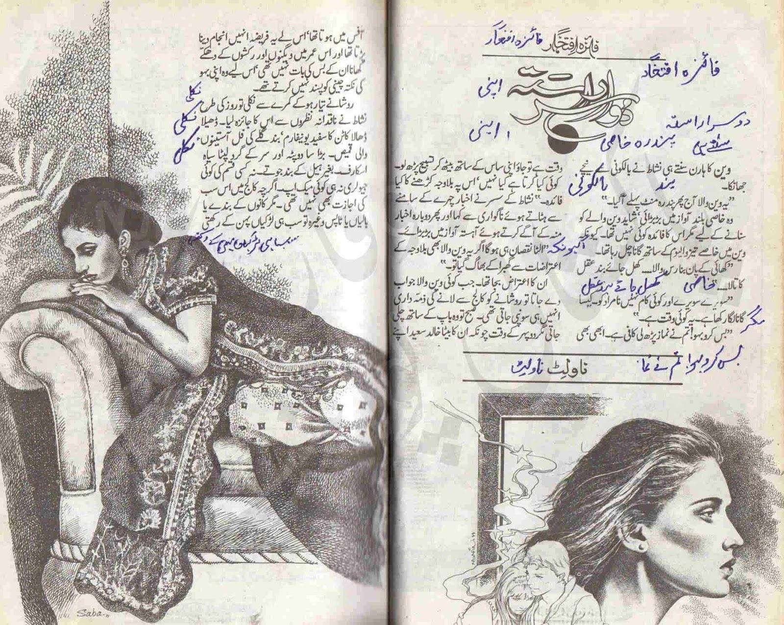 A p27 1 - Dosra Rasta by Faiza Iftikhar