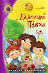 Ελληνικό Πάσχα
