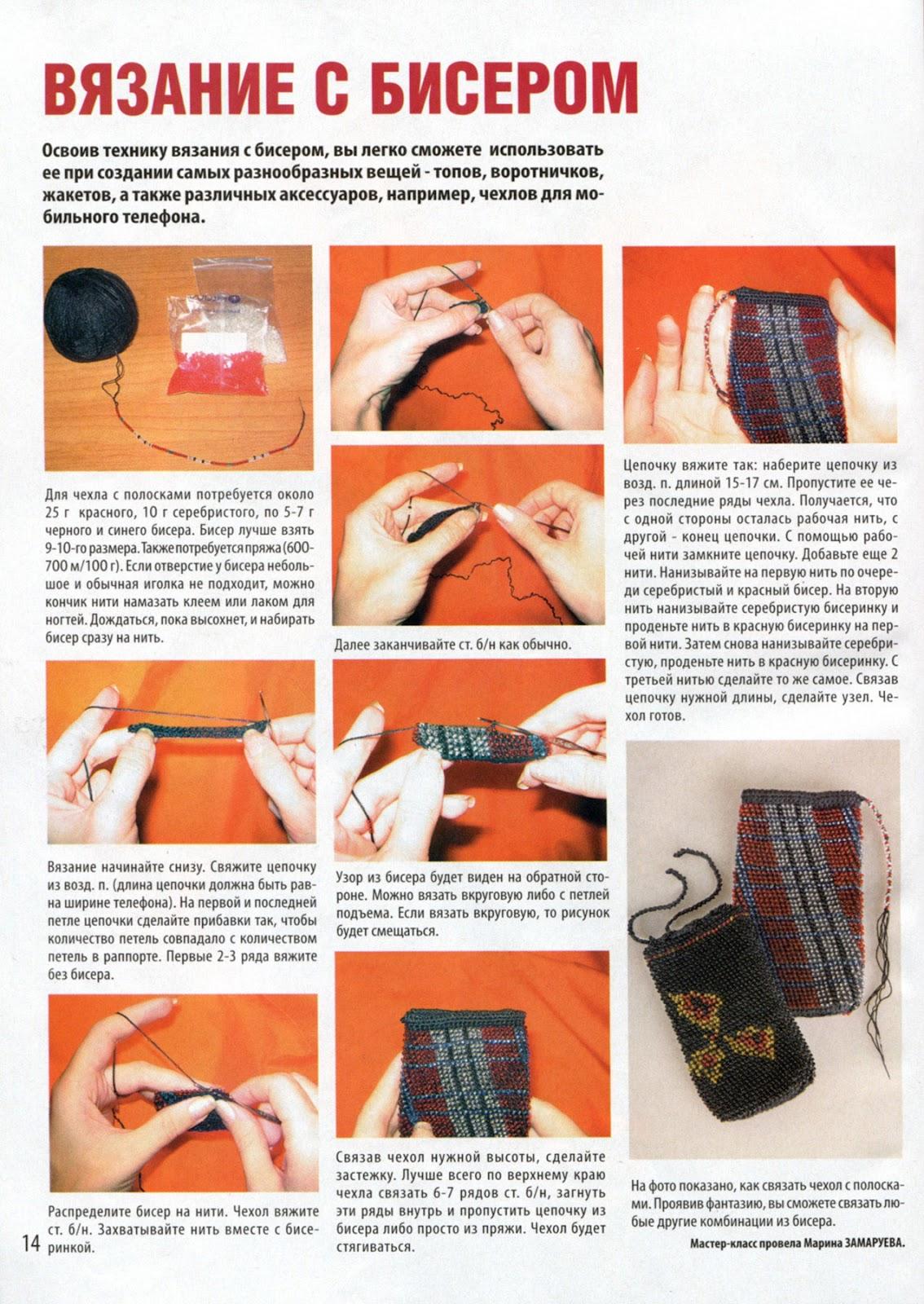 Вязание крючком с бисером описание 93