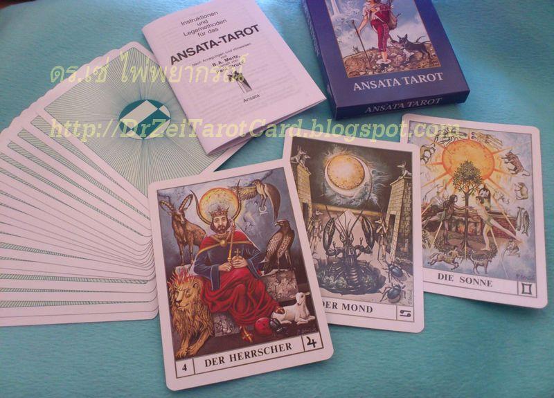 Ansata Tarot Major Card only ไพ่ยิปซี ไพ่ทาโรต์ Paul Struck ไพ่ทาโรต์ Bernd A Mertz ไพ่ยิปซีเยอรมัน อะมาซอน amazon uk ไพ่แนวดาร์ค ดาร์ก thoth ไพ่ธอธ ธ็อธ