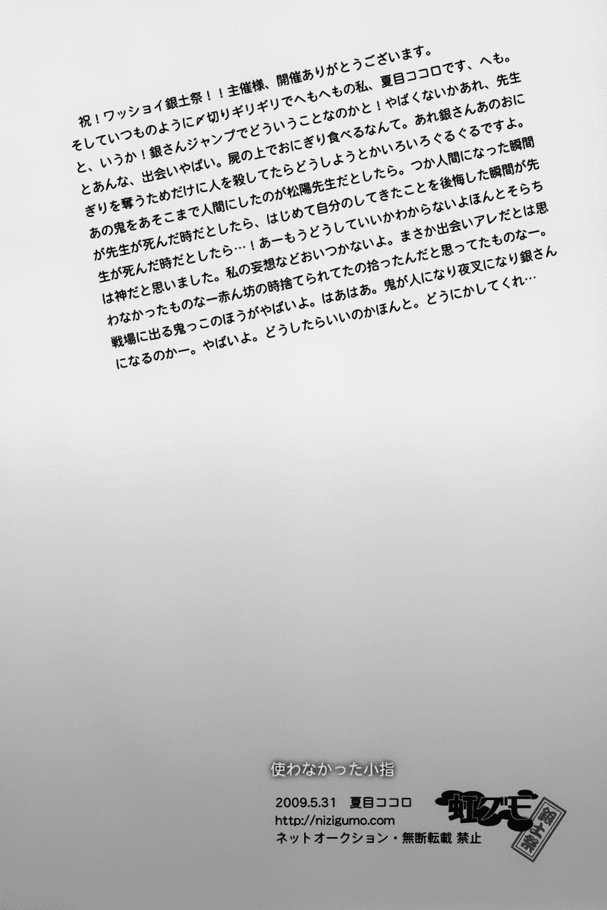 Hình ảnh  in Gintama DJ - Tsukawanakatta Koyubi