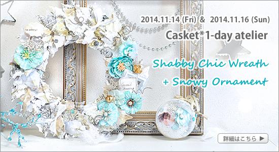 http://www.scrap-casket.jp/ws/oneday_2014011prima/