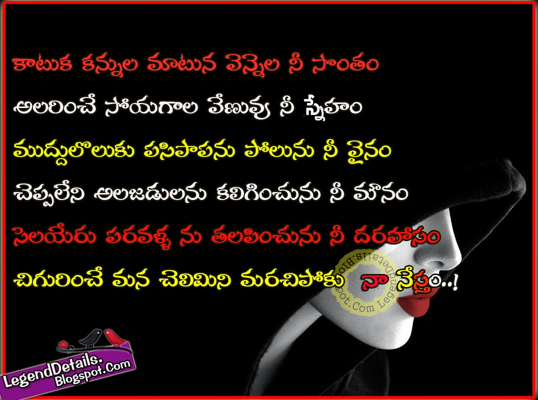 Beautiful Telugu Love Friendship Messages for Her ...