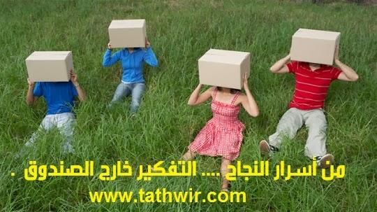 من أسرار النجاح  .. التفكير خارج الصندوق Thinking outside of the box