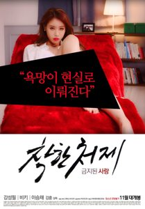 Download Film Korea Good Sister in Law 2015 HDRip Subtitle Indonesia
