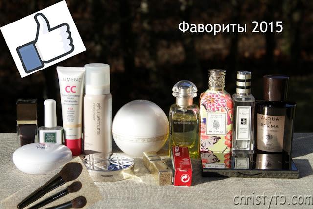 Фавориты и разочарования 2015 - декоративная косметика, парфюмы, лаки
