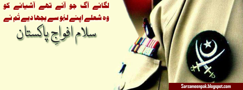 Yaum-e-Difa Facebook Cover Pakistan Army