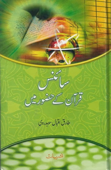 Science quran ke hazoor main by tariq iqbal sohdervi