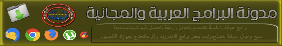مدونة البرامج العربية المجانية