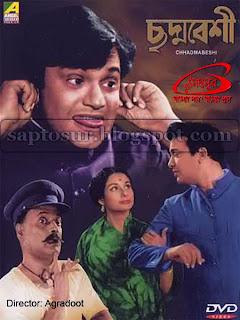 ছদ্মবেশী - ১৯৭১ (CHHADMABESHI - 1971)