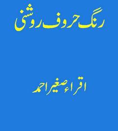 Rang haroof roshni by Iqra Sagheer Ahmed pdf