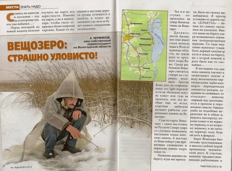 рыбалка на вещозере вологодской области