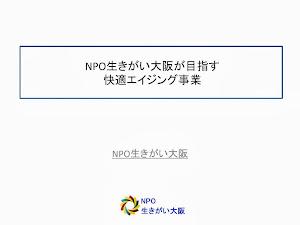 NPO生きがい大阪事業内容