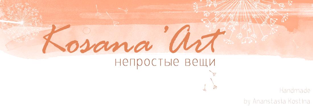 Kosana'Art - непростые вещи...