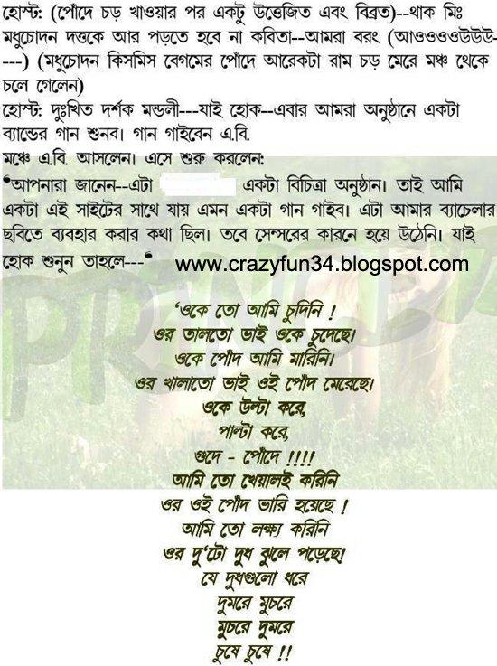 the history of bangla choda chudi dhoner mal khawanor golpo
