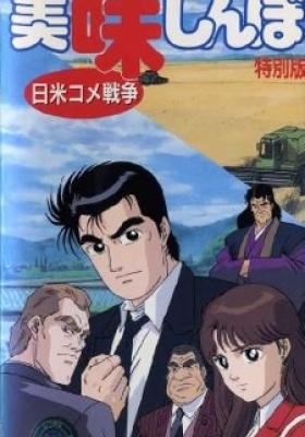 Oishinbo: The Japan-America Rice War
