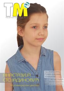 Магазин, јесен 2017.