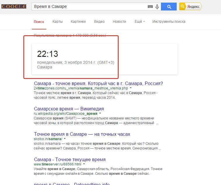 Скриншот страницы выдачи Google
