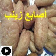 فيديو صوابع زينب بالخميرة على طريقتنا الخاصة