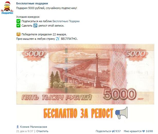 Подарок на 5000 рублей маме 37
