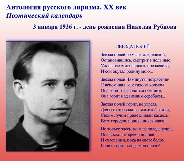 БИБЛИОТЕЧНЫЙ ПЕРЕКРЁСТОК: 3 января 2016 г. - 80 лет поэту Николаю Рубцову.
