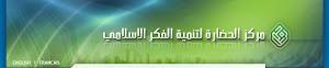 مركز الحضارة لتنمية الفكر الاسلامي