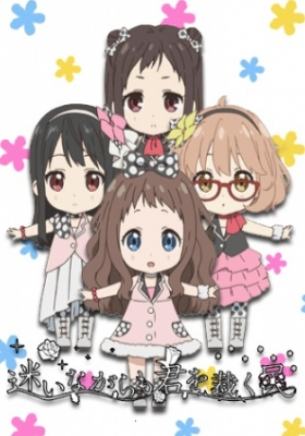 Beyond the Boundary: Idol Trial!