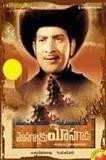 Mosagallaku Mosagadu telugu Movie