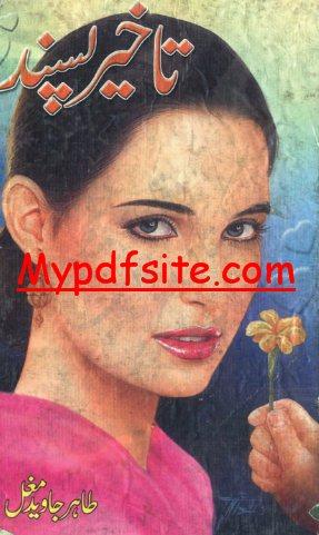 Takheer Pasand By Tahir Javaid Mughal