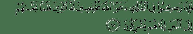 Surat Al 'Ankabut Ayat 65