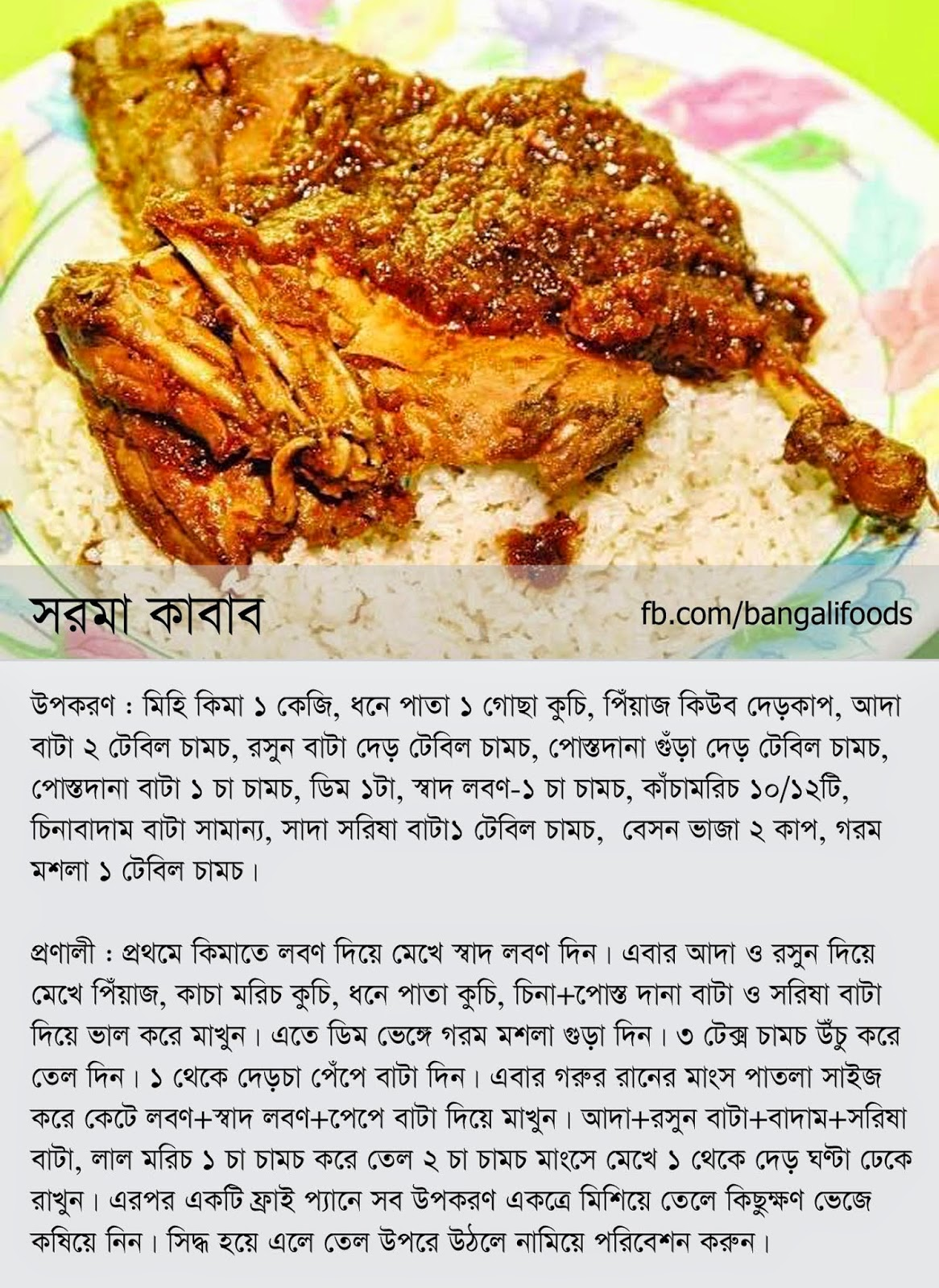 Bangali foods bahari kabab recipe in bangla font shorma kabab forumfinder Choice Image