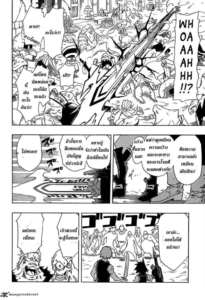 อ่านการ์ตูน Sensei no bulge 12 ภาพที่ 17