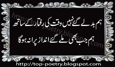 Lovely-Mobile-Sms-Poetry-Urdu-Collection
