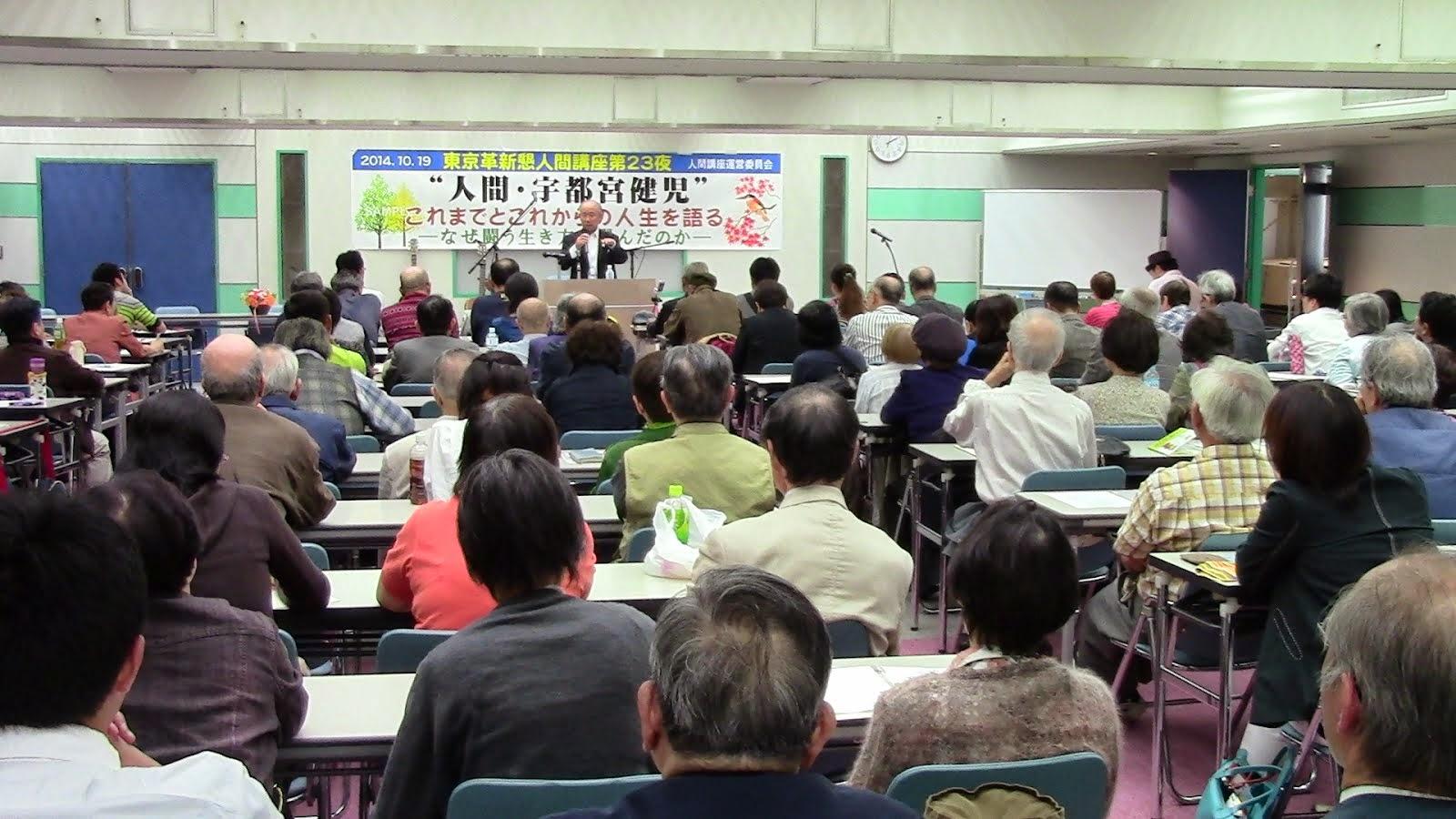 宇都宮健児さんの人間講座に165人。ご協力ありがとうございました。