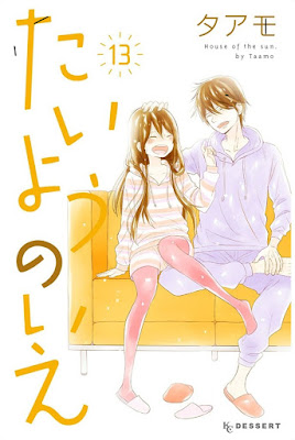 たいようのいえ 第01-13巻 [Taiyou no Ie vol 01-13] rar free download updated daily