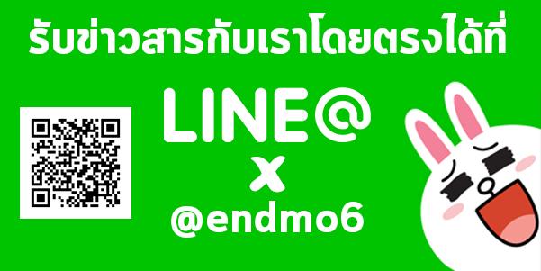รับข่าวสารง่ายๆ กับ LINE Official