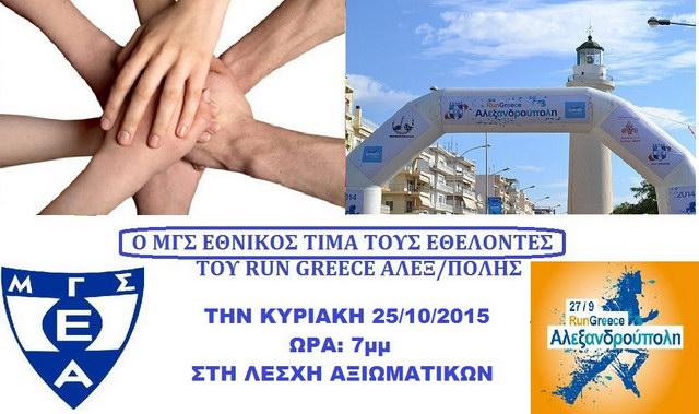 Ο Εθνικός Αλεξανδρούπολης βραβεύει τους Εθελοντές του Run Greece