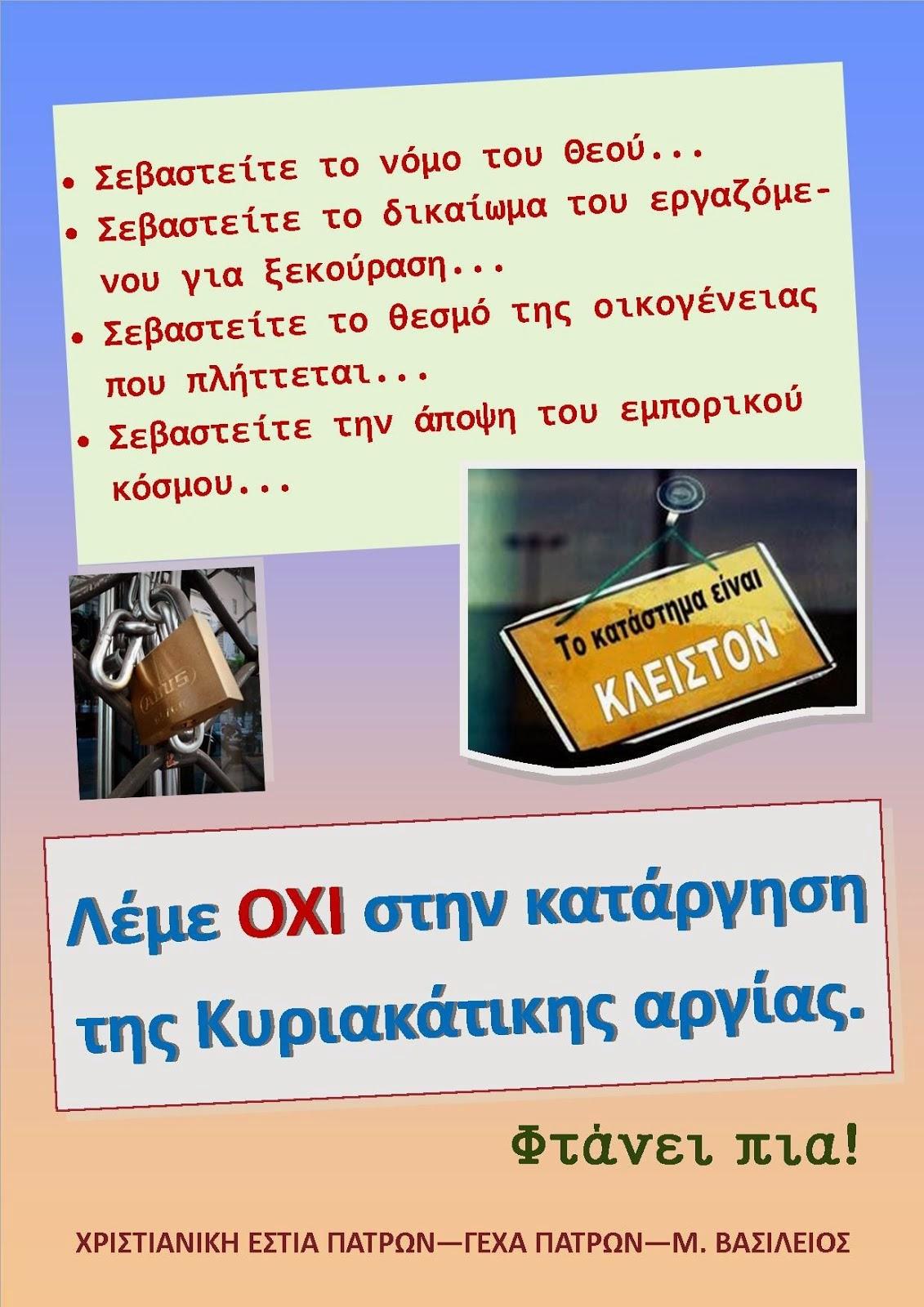 ΟΧΙ ΣΤΗΝ ΚΑΤΑΡΓΗΣΗ ΤΗΣ ΑΡΓΙΑΣ ΤΗΣ ΚΥΡΙΑΚΗΣ
