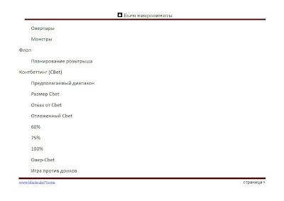 Бьем Микролимиты BlackRain79 table of contents