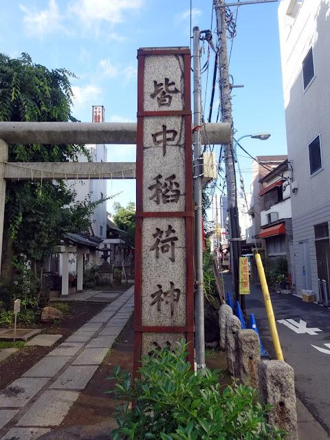 皆中稲荷神社,社号標,新大久保〈著作権フリー無料画像〉Free Stock Photos