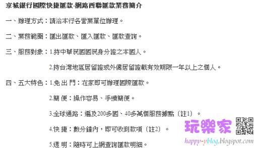 京城銀行西聯匯款開戶說明