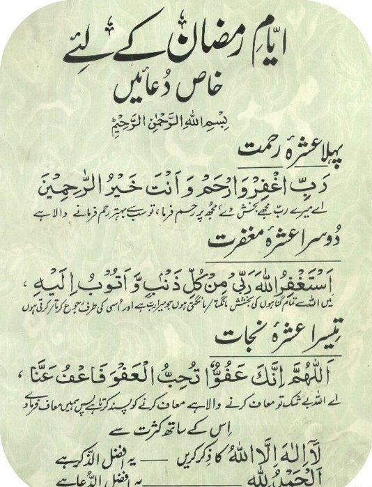 urdu poetry ghazals duas for ramadan