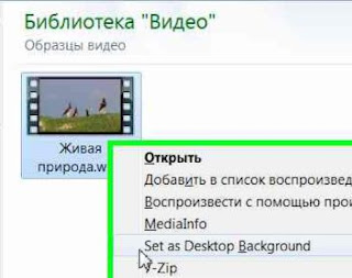Видео обои в Windows 7