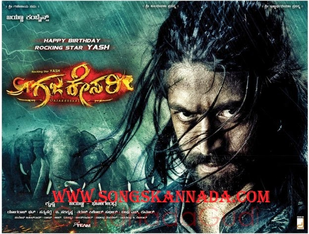 Gajakesari (2014) Kannada Movie Mp3 Songs Download