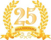 «ДИАЛЕКТИКА» - 25 лет !