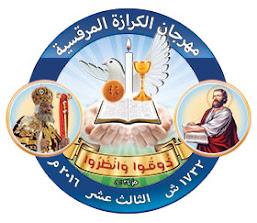 مهرجان الكرازه 2016