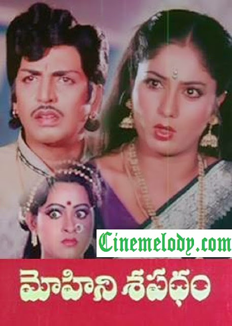 Mohini Sapatham Telugu Mp3 Songs Free  Download  1986