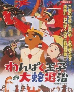 assistir - O Príncipe e o Dragão de Oito Cabeças Dublado - online