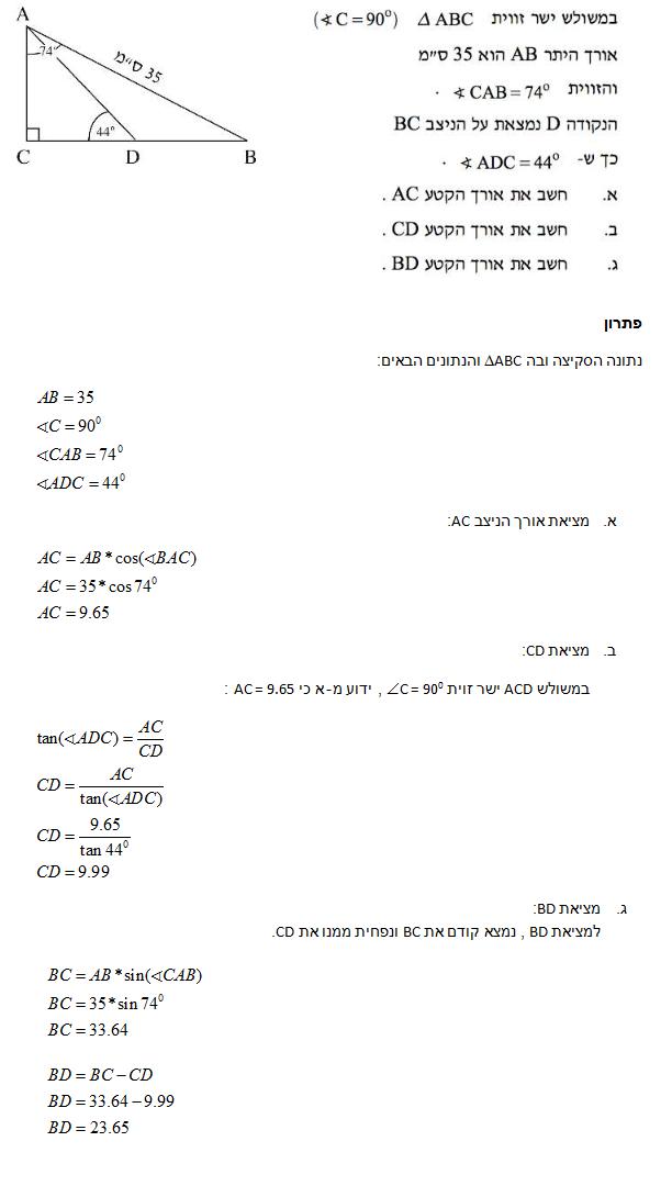 תרגיל פתור טריגונומטריה - חישוב צלעות במשולש ישר זוית - מתכונת חורף 2008