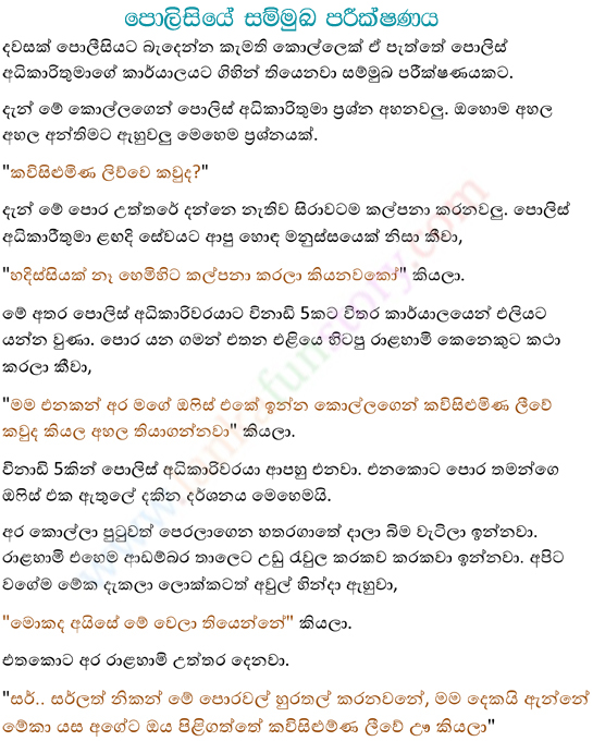 Sinhala Jokes-Police Interview